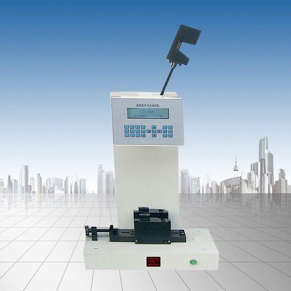 SJ-50Z微控式组合冲击试验机